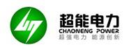 福建省超能电力科技有限公司