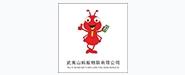 武夷山蚂蚁物联有限公司