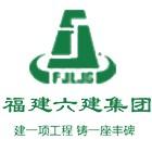 福建六建集团有限公司