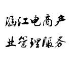 莆田市涵江电商产业管理服务有限公司