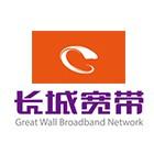 长城宽带网络服务有限公司福州分公司