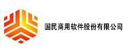 福建国民商用软件股份有限公司