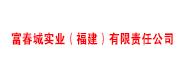 富春城实业(福建)有限责任公司