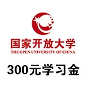 国家开放大学学习代金券