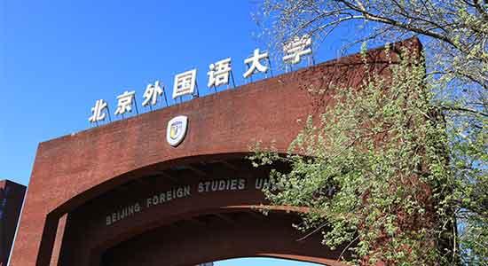 北京外国语大学学习代金券